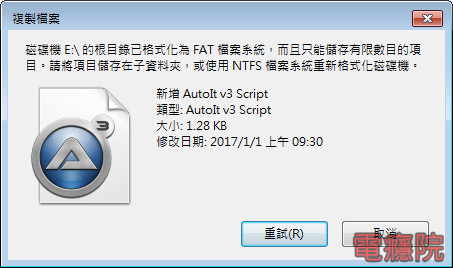 fat_flash_drive-01.jpg