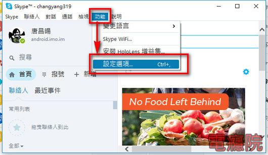 skype_no_sound-02.jpg