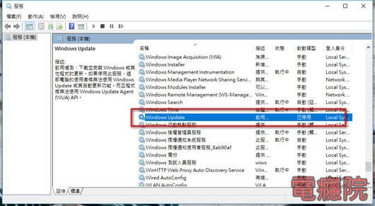 disable_win10_windows_update-02.jpg