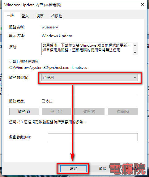 disable_win10_windows_update-04.jpg