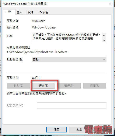 disable_win10_windows_update-03.jpg