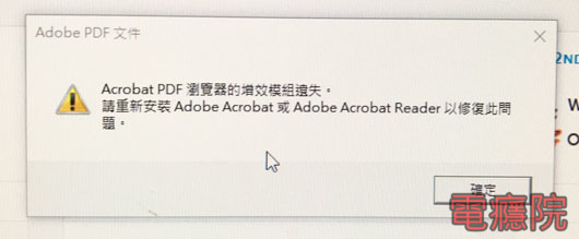 acrobat_pdf_error-01.jpg