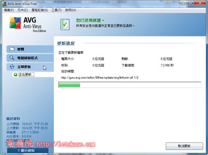 avg-antivirus-update-01.jpg