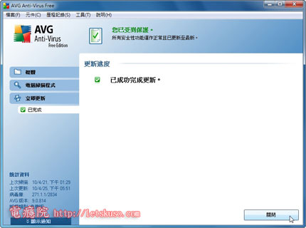 avg-antivirus-update-03.jpg