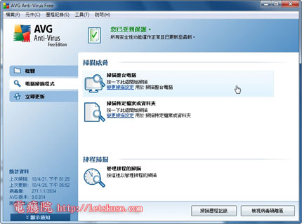 avg-antivirus-scan-full-01.jpg