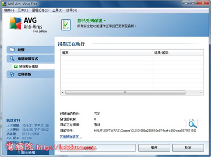 avg-antivirus-scan-full-02.jpg