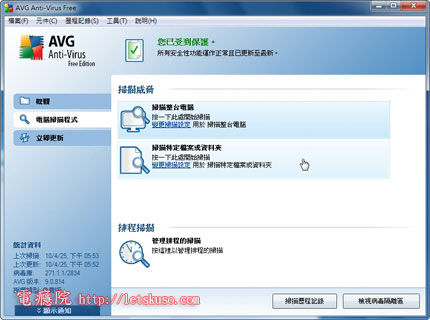 avg-antivirus-scan-part-01.jpg