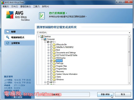 avg-antivirus-scan-part-02.jpg