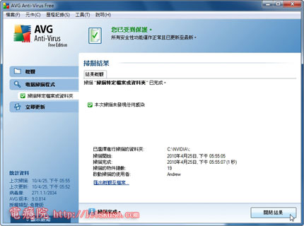 avg-antivirus-scan-part-03.jpg