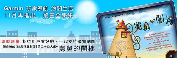 20111101_banner.jpg