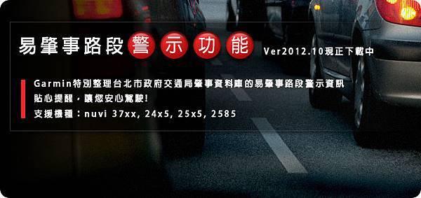TaipeiAccidentArea.jpg.jpg