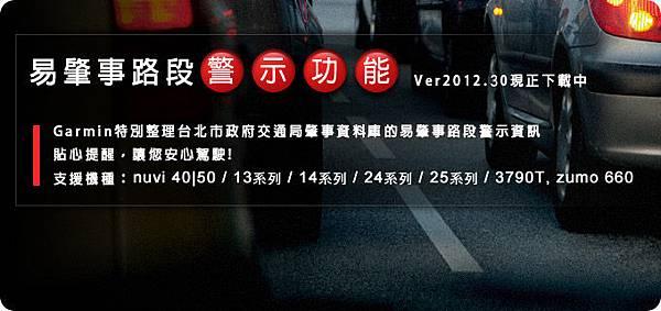 TaipeiAccidentArea.jpg