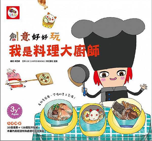 我是料理大廚師1