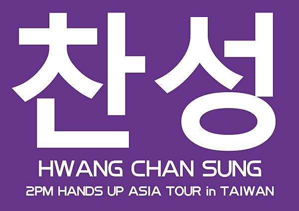 HWANG_紫底.png
