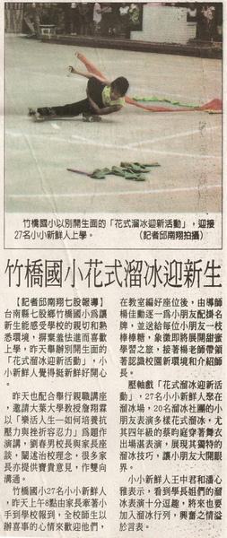 民眾日報 - 竹橋國小花式溜冰迎新生.jpg