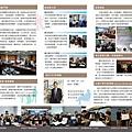 創業型大學-星光班-詹翔霖教授