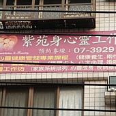 101.10.15-紫苑身心靈工作室-詹翔霖教授