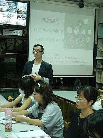 DSCN4865101.10.19-親職溝通-詹翔霖教授-惠揚小耶魯