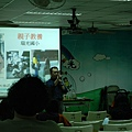 DSCN5228101.10.27-瑞光國小-親職教育講座-親子溝通-詹翔霖教授