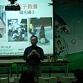 DSCN5231101.10.27-瑞光國小-親職教育講座-親子溝通-詹翔霖教授
