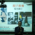 DSCN5238101.10.27-瑞光國小-親職教育講座-親子溝通-詹翔霖教授