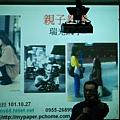 DSCN5243101.10.27-瑞光國小-親職教育講座-親子溝通-詹翔霖教授
