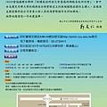 敬邀出席-詹翔霖教授10月30日(二)上午930 [結構監控科技之智慧感測網路系統研討會]
