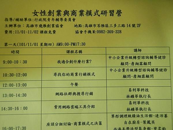 DSCN5462101.11.01-女性創業管理-飛雁-詹翔霖教授