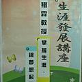 DSCN5651101.11.07-旗山-圓富國中-生涯規劃-詹翔霖教授