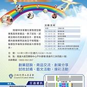 101.11.12-創業鳳凰成果展-詹翔霖教授