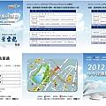 2012中小企業展望與對策研討會(邀請函)-詹翔霖教授
