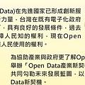 敬邀詹翔霖教授參與37 Open Data 產業新契機論壇-2