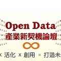 敬邀詹翔霖教授參與37 Open Data 產業新契機論壇-1