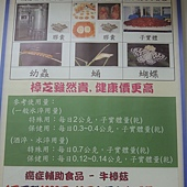 DSCN0327102.06.10-成宏生物科技有限公司-圓夢計劃