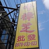 DSCN0331102.06.10-成宏生物科技有限公司-圓夢計劃