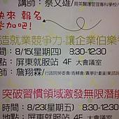 102.08.15-打造就業競爭力-詹翔霖教授