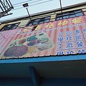102.10.07-好香恬快餐館