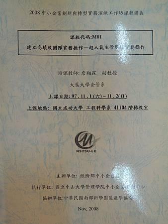 100-102-自我潛能開發-南科產學協會-主管培訓班-詹翔霖教授