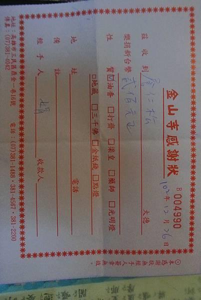 三寶教育基金會-詹翔霖教授.JPG