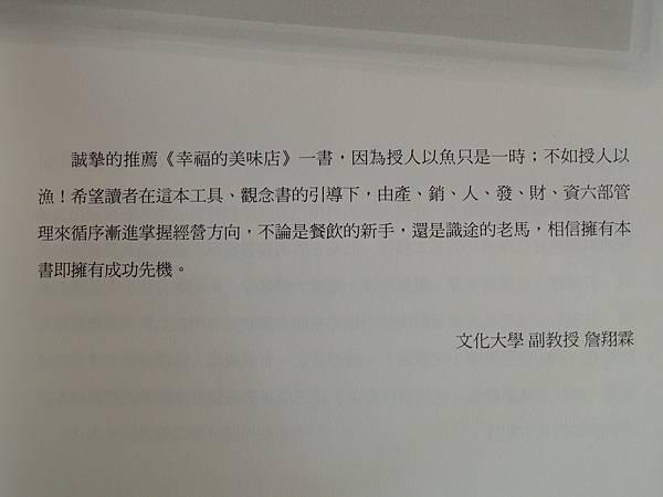 103.01-能力雜誌-幸福的美味店-詹翔霖教授