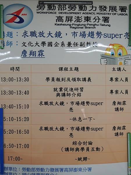 103.02.21-就業輔導站-求職放大鏡-詹翔霖教授