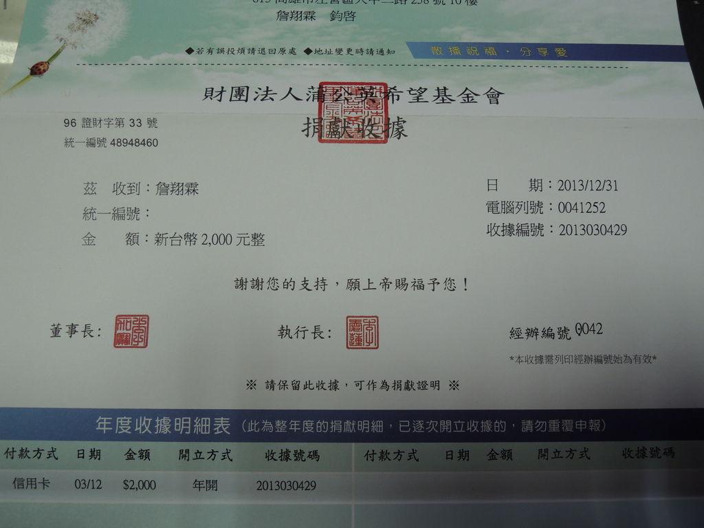 三寶教育基金會-浦公英-詹翔霖-1