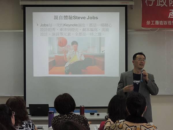 103.03.26-美容管理學院-講師培訓班-詹翔霖教授