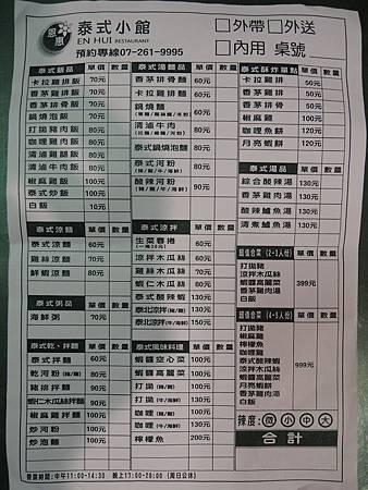 103.05.22-三太子與風景小烏龜-詹翔霖教授