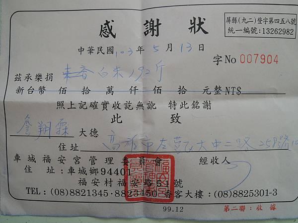 三寶教育基金會-詹翔霖-1