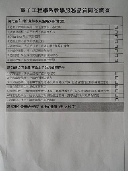 教學服務品質問卷-詹翔霖-2