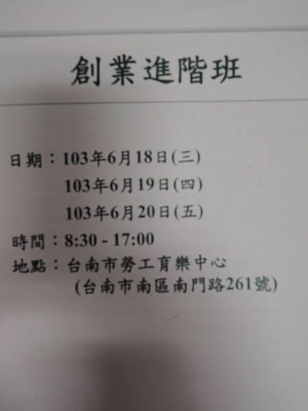 103.06.19-創業計畫-商品管理與顧客經營-詹翔霖教授-台南市政府