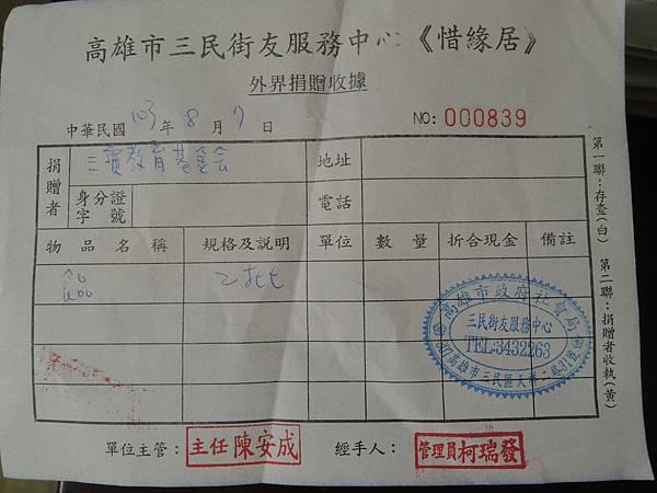 103.07.15-三寶教育基金會-街友服務中心-詹翔霖