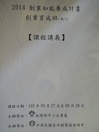 103.09.28-創業知能-創業育成班-詹翔霖教授