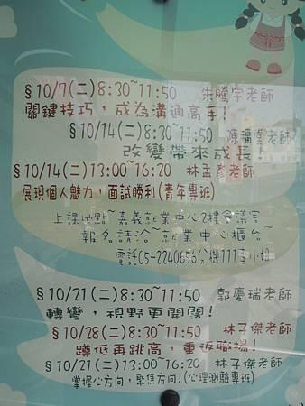 103.09.30-大步邁向職涯第二春-嘉義就業中心-就業促進研習課程-詹翔霖教授